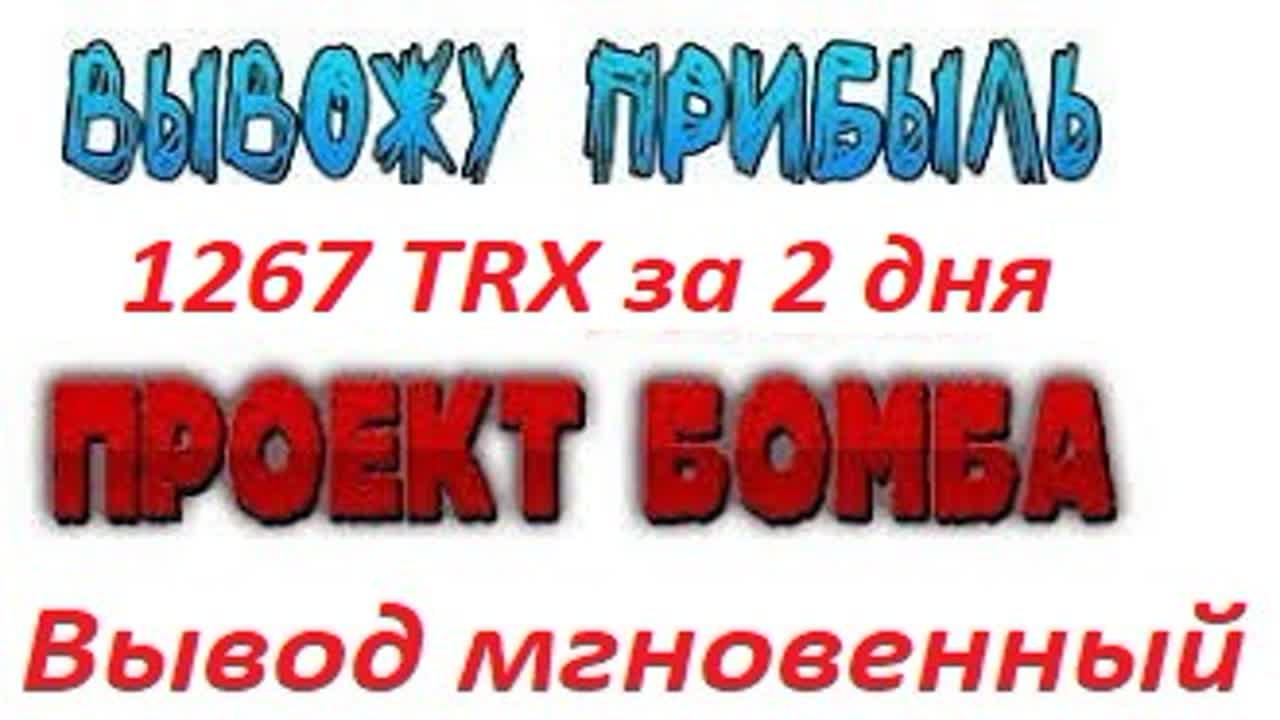 Вывел 1267 TRON (TRX) с TronoMatrix! Проект Платит! Зарабатываю Больше 2,6% в день! Крутой Проект!
