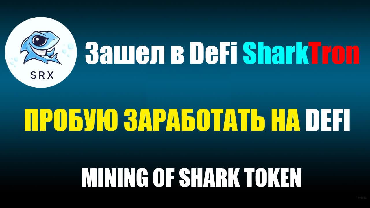 Как заработать на DeFi проекте SharkTron . Стекинг криптовалюты TRON